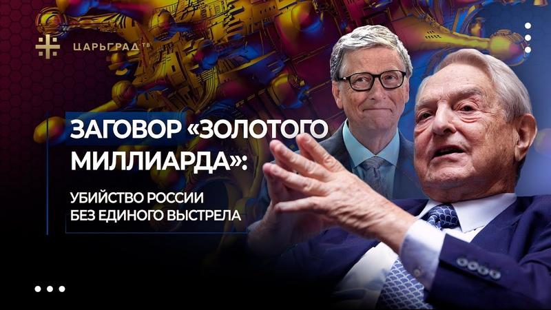 Заговор золотого миллиарда Убийство России без единого выстрела