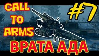 ✠ Call to Arms - Gates of Hell: Ostfront - #7 [Германия] ✠ Прохождение и обзор