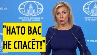 Срочно! Захарова РАЗМАЗАЛА заявления Украины о членстве в НАТО!
