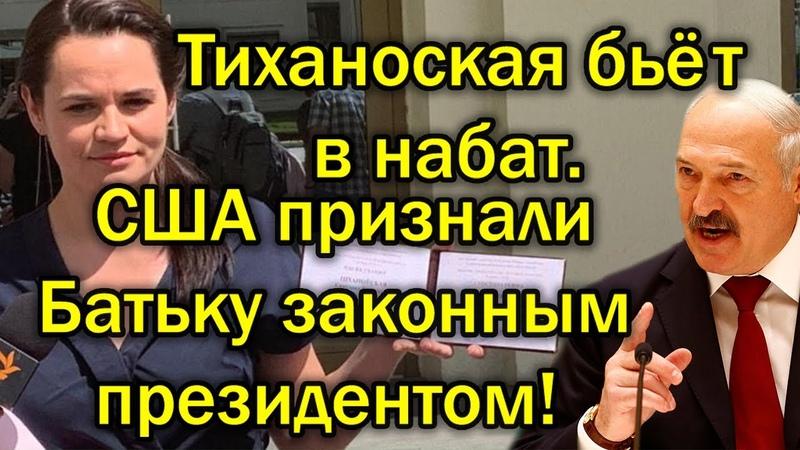 Тихановская в истерике США признали Лукашенко законным президентом