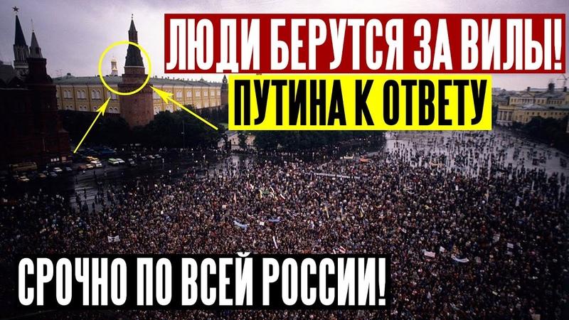 БЫСТРЕЕ ПУТИНА И МИШУСТИНА ПОД СУД 26 09 2020 РОССИЯ ВЗДРОГНУЛА ТАКОГО НЕ ОЖИДАЛ НИКТО