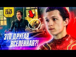 """Cut The Crap Что показали в трейлере 2 """"Человек-Паук: Вдали От Дома/Spider-Man Far From Home"""" + ТВ-СПОТЫ"""