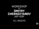 PROТАНЦЫ Лагерь 2018 Дмитрий Черкозьянов All Groups