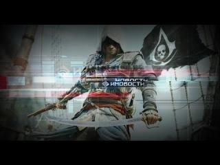 Иновости /  /  / Игровые новости / Новый Assassin's Creed и новый герой