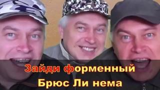 SLAVA MARLOW - Гена Горин [КЛИП] наоборот