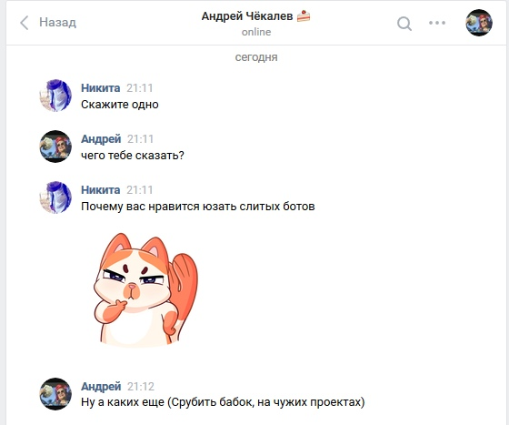 Слив Unicorn Бота Вк