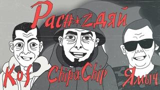 ChipaChip, Ямыч (Восточный Округ), Kof - Распиздяй (Клип, 2021)