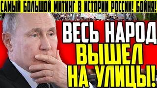 ЭКСТРЕННО! САМЫЙ БОЛЬШОЙ МИТИНГ В ИСТОРИИ РОССИИ! БОЙ.НЯ В МОСКВЕ! НАВАЛЬНОГО СПАСАЮТ! 5500 ПОВЯЗАЛИ