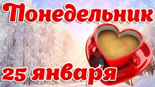 25 Января - Понедельник! С Добрым Утром! Открытка для хорошего настроения, пожелание отличного дня!