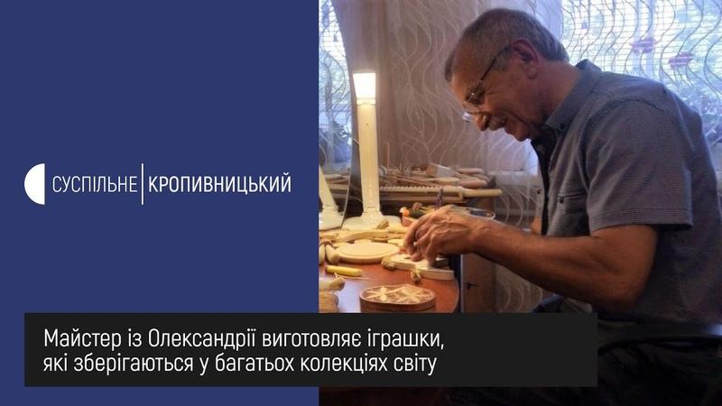Майстер із Олександрії виготовляє дерев'яні іграшки які зберігаються у багатьох колекціях світу