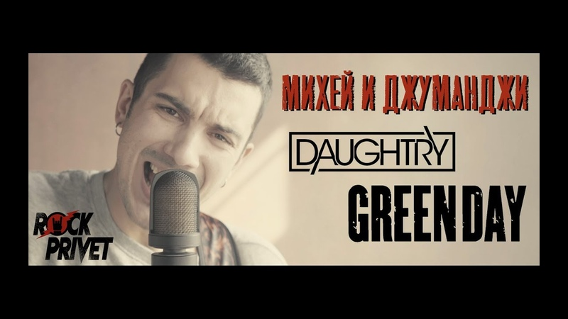Михей и Джуманджи Green Day Daughtry Туда Cover by ROCK PRIVET