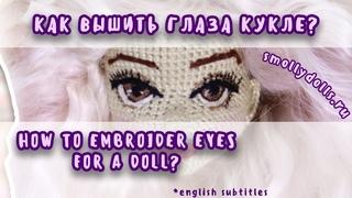 Вышивка глаз вязаной кукле (English subtitles)