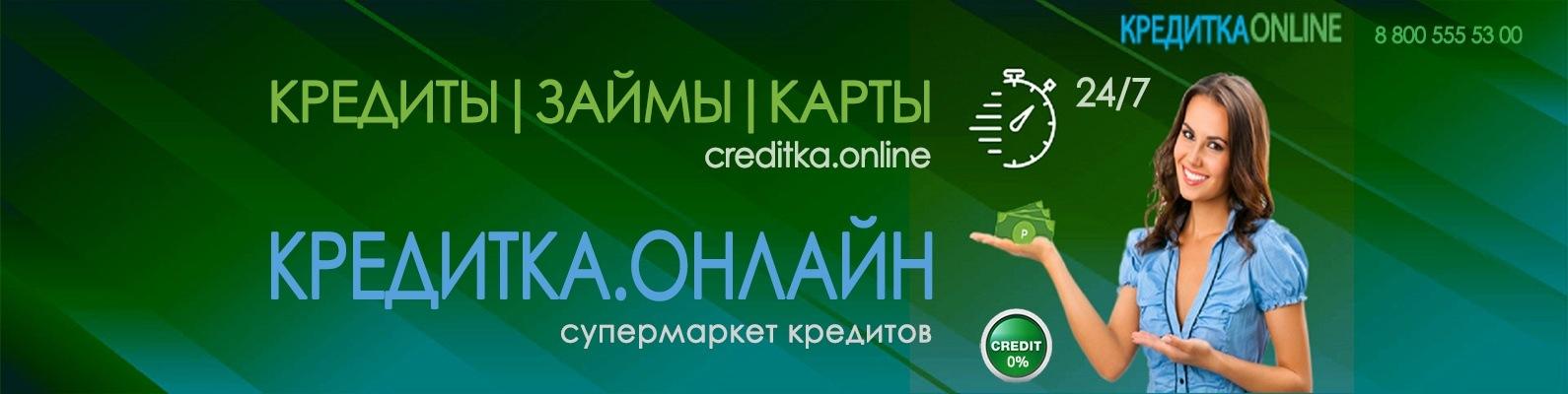 кредитка микрозайм