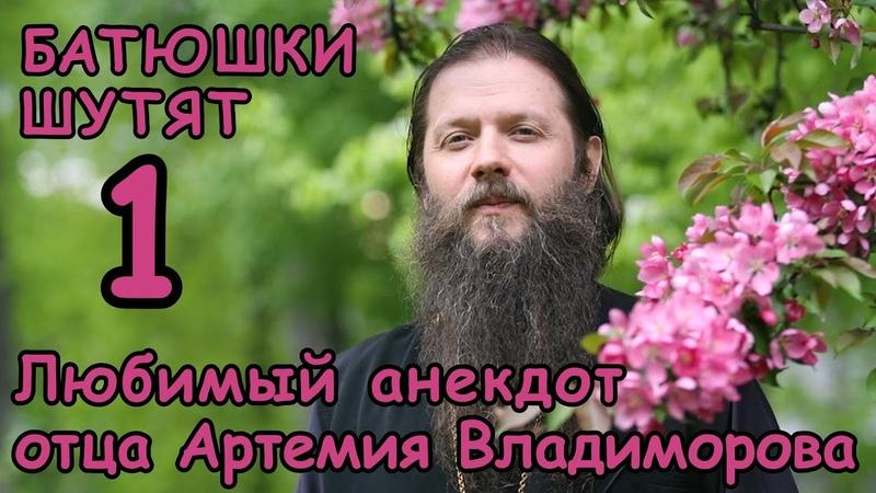 Любимый анекдот о Артемия Владимирова Батюшки шутят 1