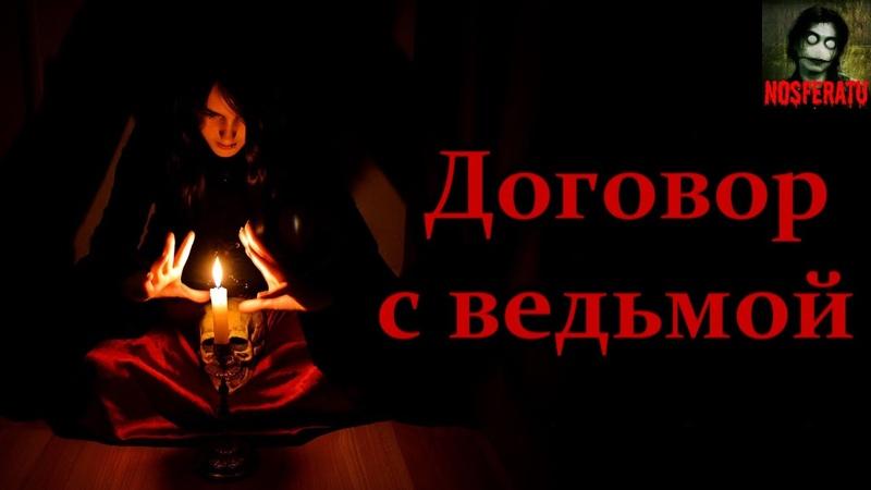 Истории на ночь Договор с ведьмой