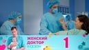 Женский доктор Сезон 4 Серия 1