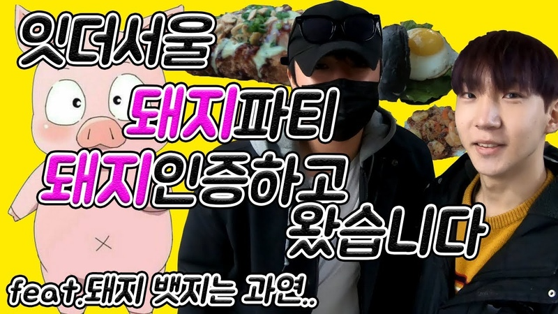 [YOUTUBE] Insoo 20181230 잇더 서울 리뷰 (Eat the seoul)