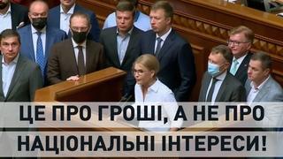 Емоційний виступ Тимошенко у Верховній Раді: Вони вчиняють як вандали!