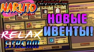 18+ Ninja World - Relax stream | Новые ивенты | Залетай,поболтаем |