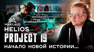 Maklaud HELIOS PROJECT 19.Начало новой истории...