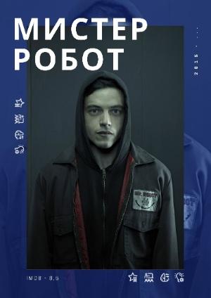 Мистер робот смотреть сериал