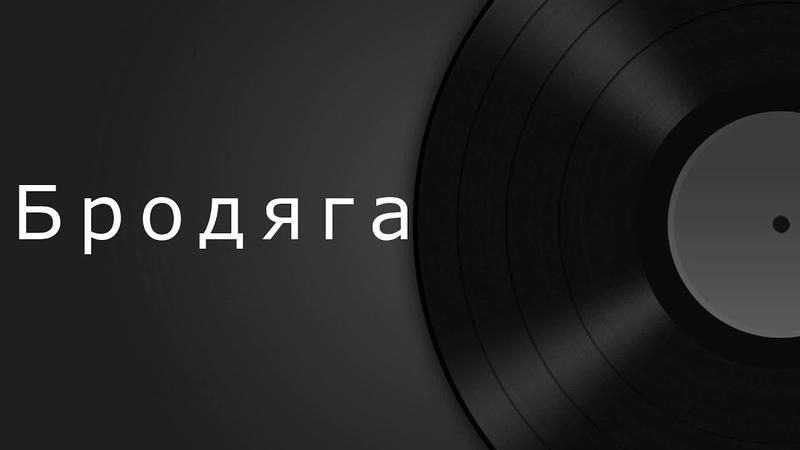 Эльбрус Джанмирзоев и Alexandros Tsopozidis БРОДЯГА REMIX