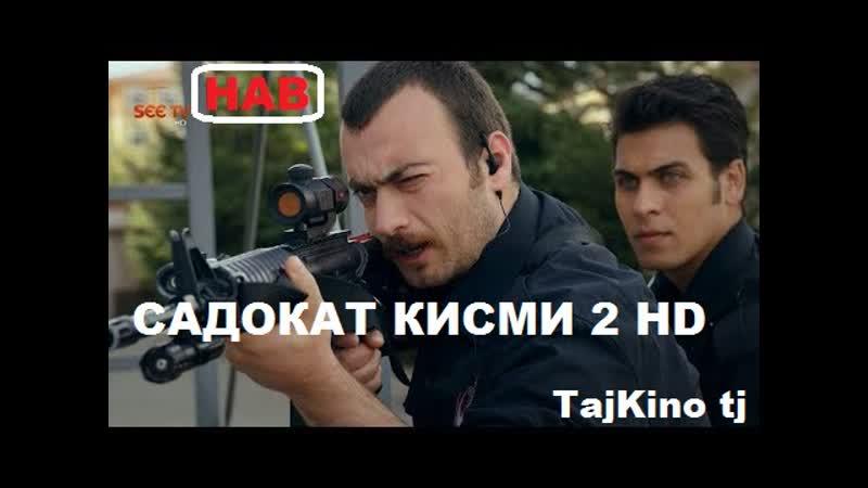 САДОКАТ КИСМИ 2 FULL HD БО ЗАБОНИ ТОЧИКИ