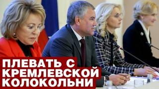 🔴 СПОКОЙНО, РОССИЯНЕ! МЫ ВАС ПРОСТО ГPАБИМ / плевать с высокой кремлевской колокольни / новости