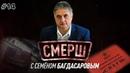 ⚡️УМНОЕ ГОЛОСОВАНИЕ НАВАЛЬНОГО— ПРОЕКТ ЦРУ Информационные войны между Россией и Западом СМЕРШ