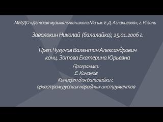 Е. Кичанов. Концерт для балалайки с оркестром русских народных инструментов