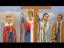 Воздвиженье Честнаго и Животворящего Креста Господня.