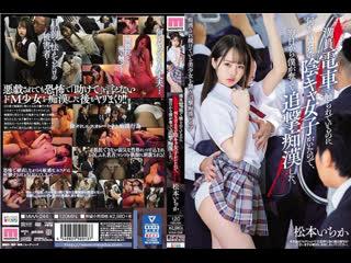 Matsumoto Ichika [MIAA-244]{Порно Хентай Hentai Javseex  Porno Brazzers Mofos Mini School Girls Аниме Anime}