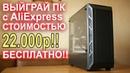 Разыгрываю ПК с AliExpress за 22000р !!