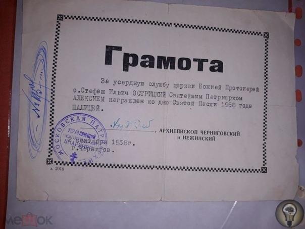 Грамоты Советского Союза. За что их выдавали