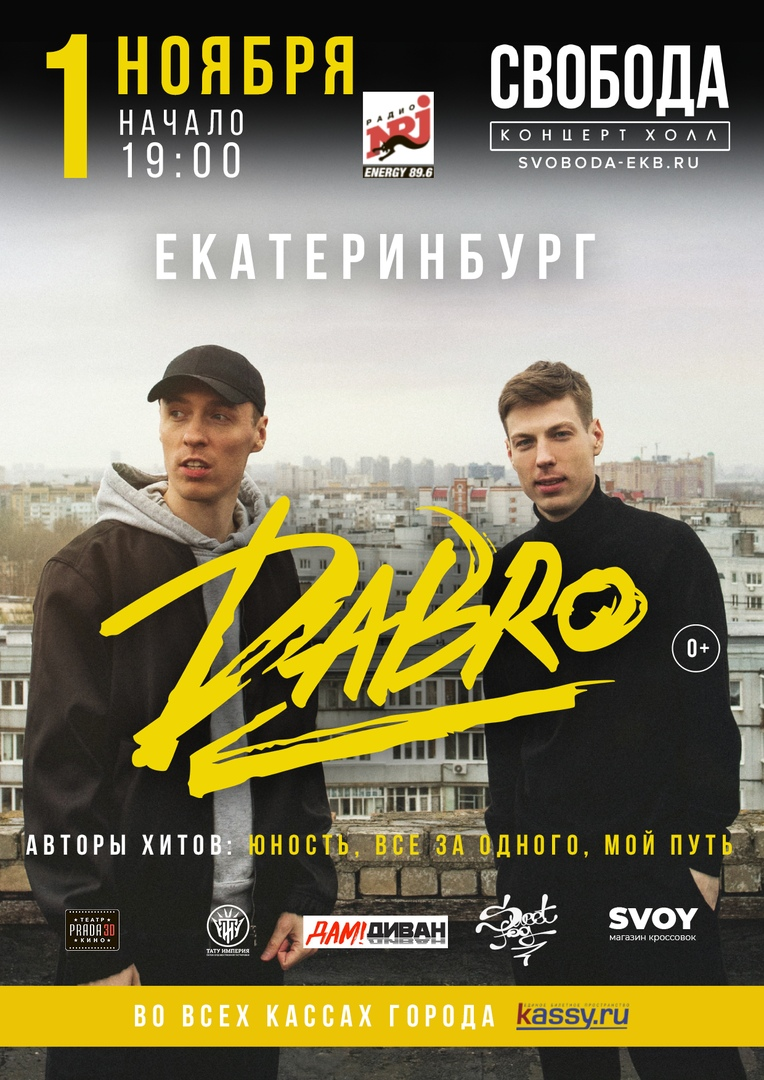 Афиша Екатеринбург DABRO /1 НОЯБРЯ /СВОБОДА