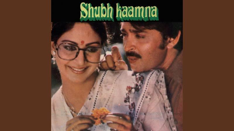 Рассвет Благие намерения Shubh Kaamna 1983