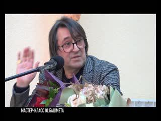 Юрий Башмет дал мастер-класс в Новокуйбышевске