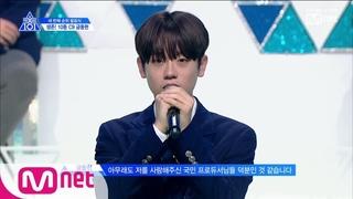 [ENG sub] PRODUCE X 101 [11회] '9계단 상승!' 첫 번째로 데뷔 순위권에 진입한 연습생은?ㅣ세 번&