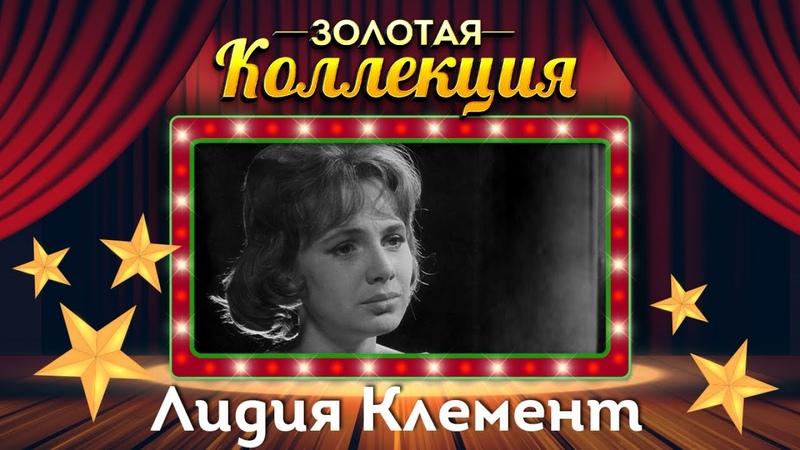 Лидия Клемент Золотая коллекция Лучшие песни Карелия