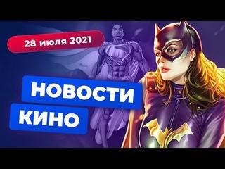 НОВОСТИ КИНО   Сериал про чернокожего Супермена, новые «Покемоны», Бэтгёрл-певица
