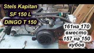 STELS Kapitan  SF 150 L  DNGO T 150  Двигатель на 170 в стоке ,что, как и почему.