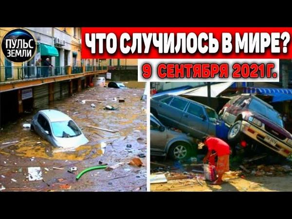 Катаклизмы за день 9 СЕНТЯБРЯ 2021 Пульс Земли в мире событие дня flooding ураган  потоп град