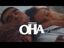 BONSAI - Она (Official Music Video)