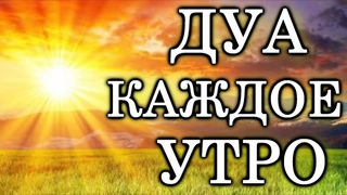 СЛУШАЙТЕ «КАЖДОЕ УТРО» - ЭТИМ ДУА АЛЛАХ СДЕЛАЕТ ДЕНЬ  ПРЕКРАСНЫМ, ЗАРЯЖАЕТ ИМАН, СПОКОЙНЫМ