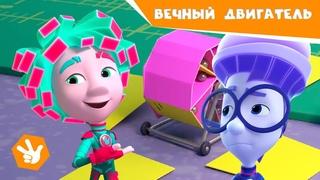 Фиксики - ВЕЧНЫЙ ДВИГАТЕЛЬ (Новая серия!) Премьера 🔩 Фиксики. Новенькие ✌