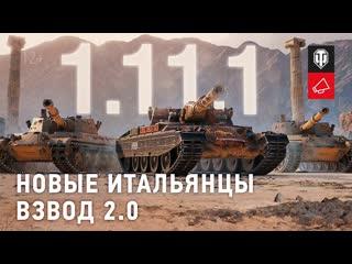 Обзор обновления : тяжёлые танки Италии и взвод 2.0