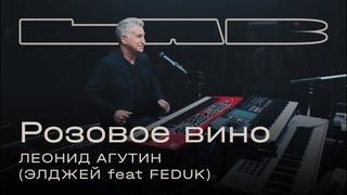 Леонид Агутин, Therr Maitz 一 Розовое вино (Элджей feat. FEDUK) / LAB c Антоном Беляевым