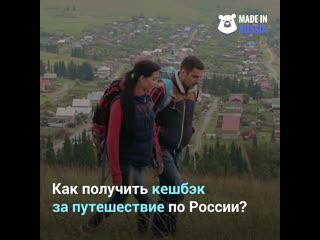 Как получить кешбэк за путешествие по России?