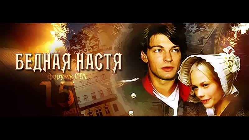 Бедная Настя 125 Sony Channel HD