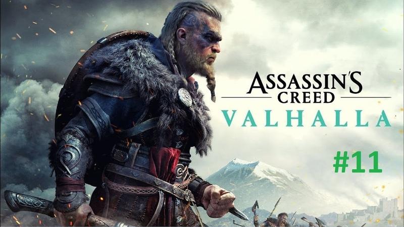 Прохождение Assassin's Creed Valhalla ➤ Часть 11 Асгард